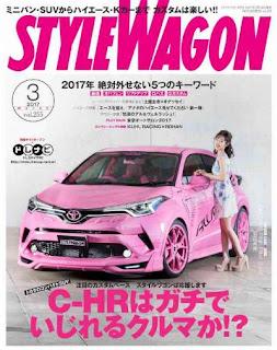 STYLE WAGON (スタイル ワゴン) 2017年03月号