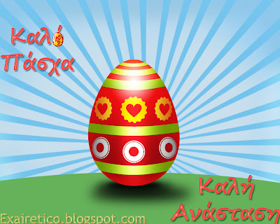 Καλό Πάσχα και Καλή Ανάσταση από το Exairetico!!!