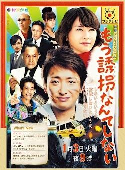 Tôi Sẽ Không Bắt Cóc Ai Nữa - Mou Yuukai Nante Shinai (2012) Poster