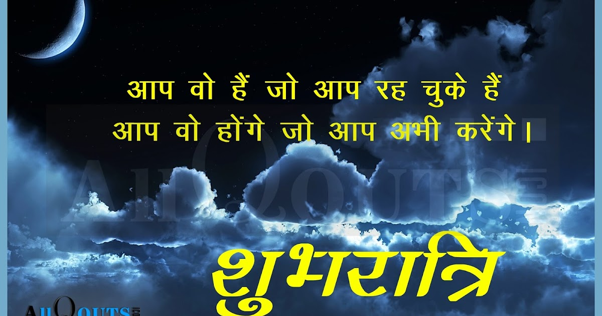 Good Night Thoughts and Sayings in Hindi | WWW.ALLQUOTESICON.COM
