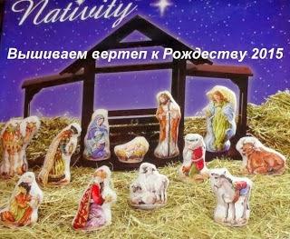 вышиваем вертеп к Рождеству