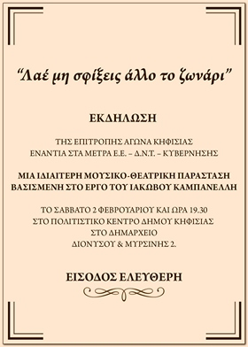 ΕΚΔΗΛΩΣΗ 2 ΦΕΒΡΟΥΑΡΙΟΥ