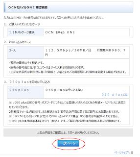 OCNモバイルONE 設定 5