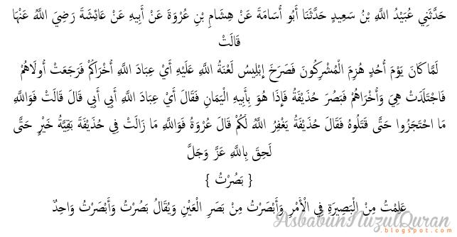 qur'an surat thaahaa ayat 96