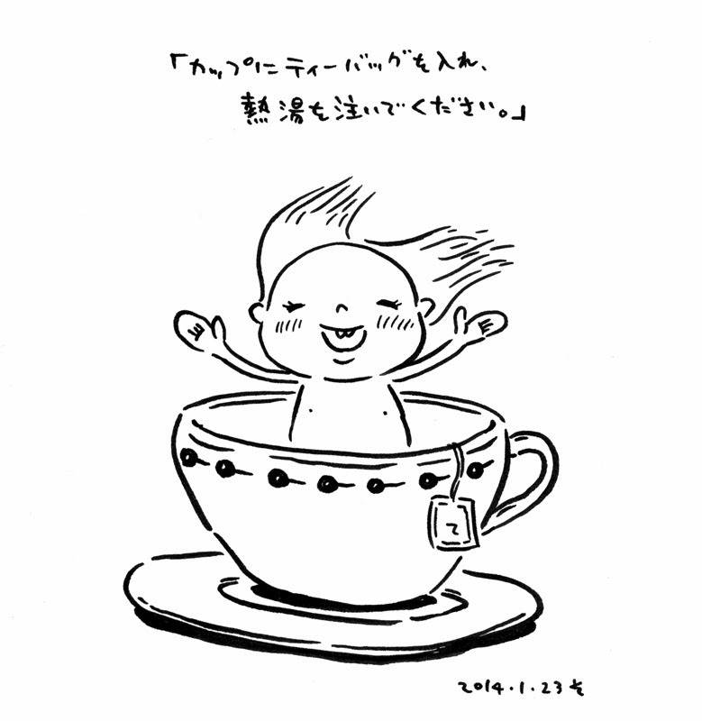 Tea Bag Drawing Quot Insert Tea Bag Pour Boiled