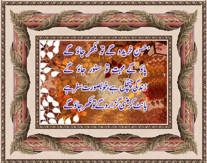 Cool SMS Shayari In Urdu