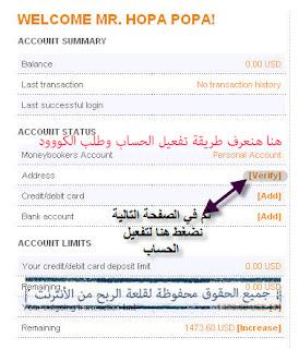 الشرح الكامل للتسجيل في بنك MoneyBookers وتفعيل الحساب نهائيا