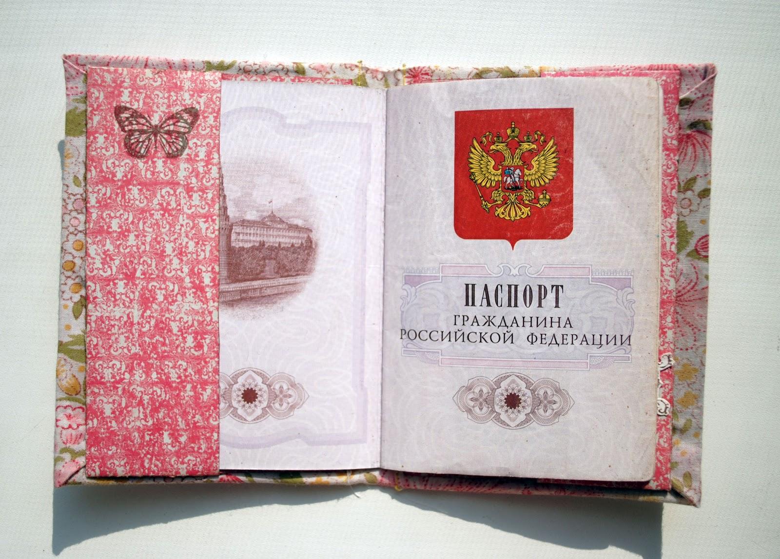 Обложки на паспорт своими руками фото