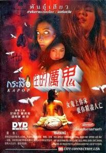 Kapop (2003)