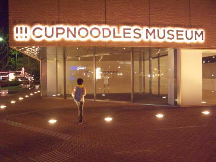 Cupnoodles Museum, Yokohama