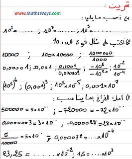 أسئلة التمرين حول خاصيات قوى العدد 10