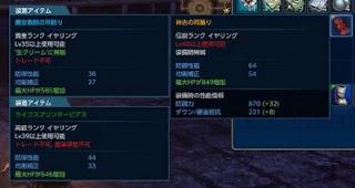 Lv40伝説イヤリング