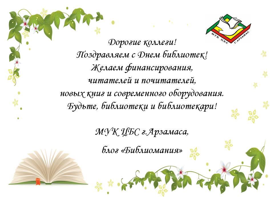 Поздравление с днём библиотекаря коллегам в прозе 69