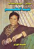 صور حبيبنا حليم - مهداء من عبدالمعطي  -  متجدد - صفحة 6 Mofeed+book7