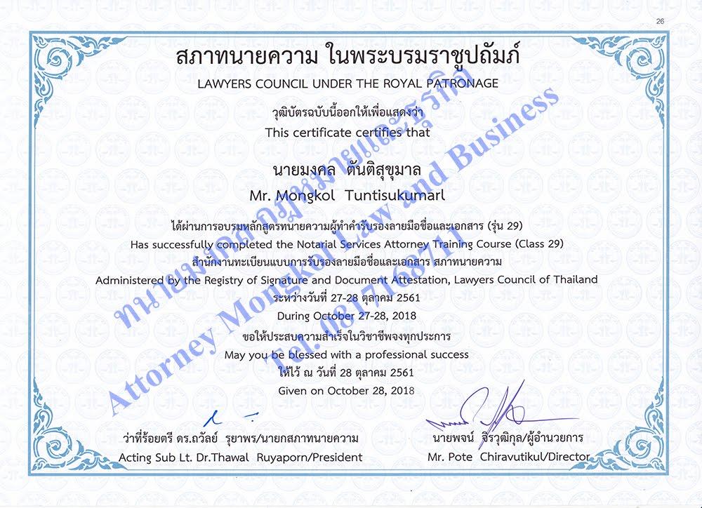 ประกาศนียบัตรทนายความผู้รับรองรายมือชื่อและเอกสาร