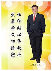 王仕发校长退休特刊