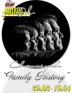 сп семейная история