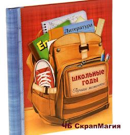 """Тематическое Задание """"Школьные годы. Лучшие моменты"""""""