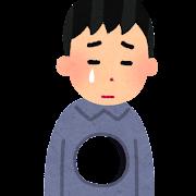 心にぽっかり空いた穴のイラスト(男性)