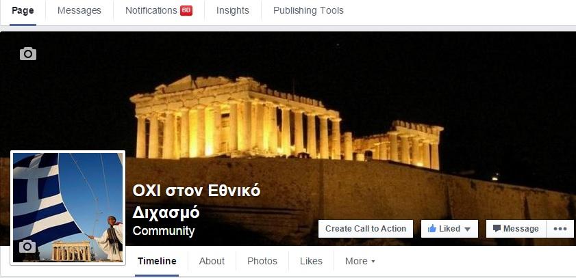 ΟΧΙ ΣΤΟΝ ΕΘΝΙΚΟ ΔΙΧΑΣΜΟ! Η σελίδα στο Facebook που ενώνει χιλιάδες Έλληνες!