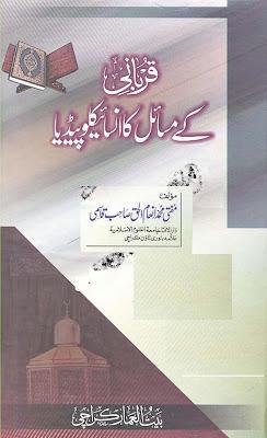 Qurbani Ke Masail Ka Encyclopedia by Mufti Inamul Haq