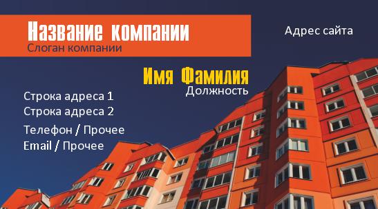 http://www.poleznosti-vsyakie.ru/2013/05/vizitka-rijetora-oranzhevyj-panelnyj-dom.html