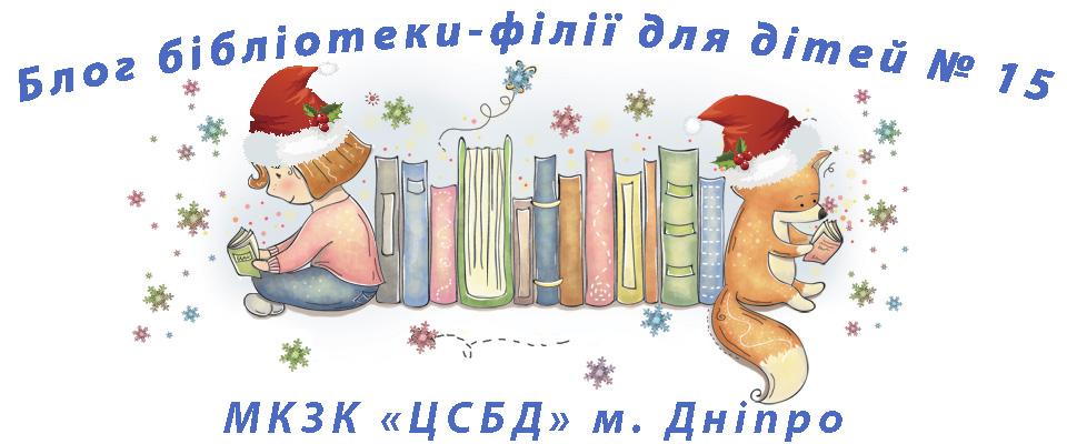 Бібліотека-філія №15 ЦСБД м.Дніпро