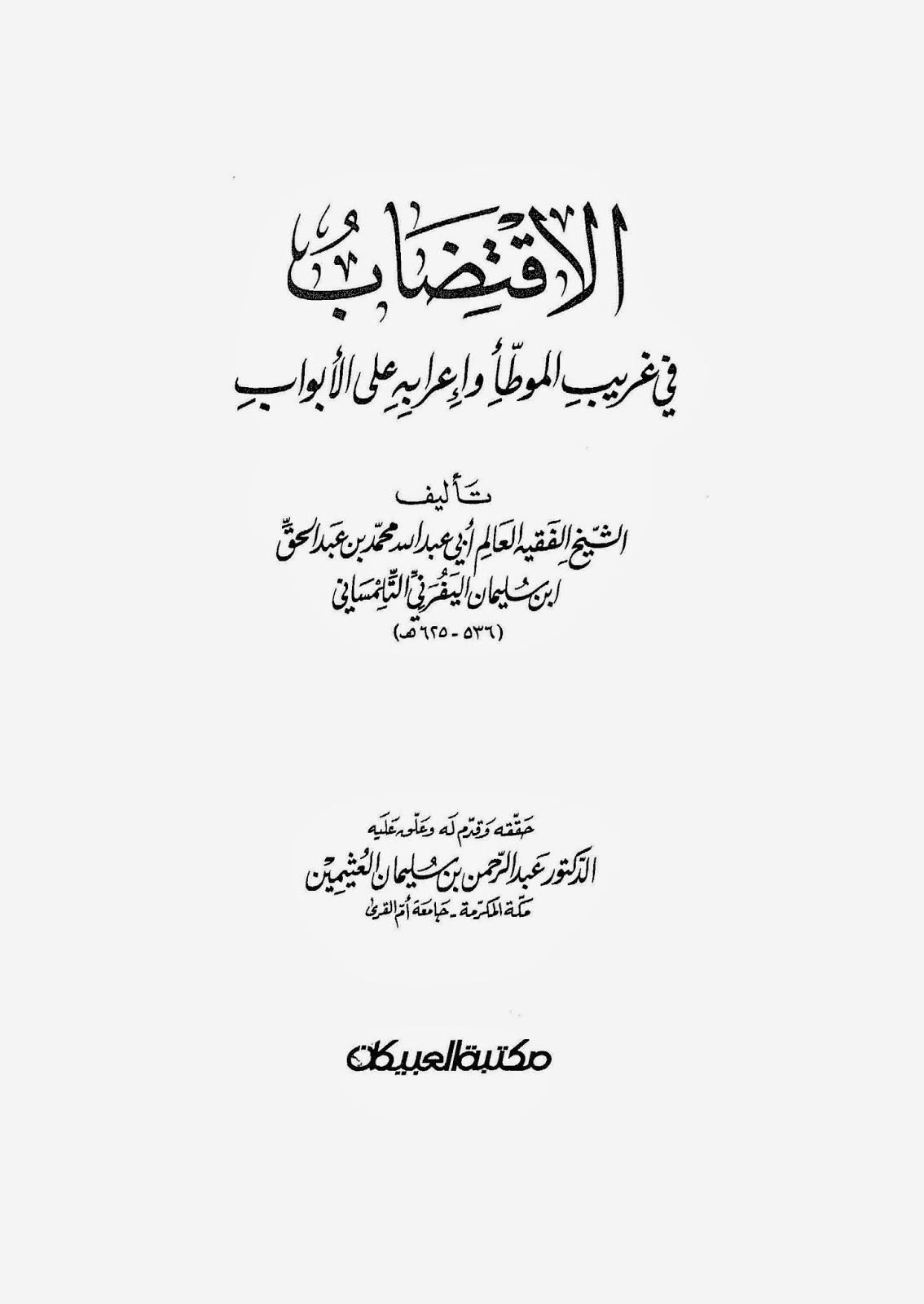 الاقتضاب في غريب الموطا وإعرابه على الأبواب - محمد بن عبد الحق اليفرني التلمساني