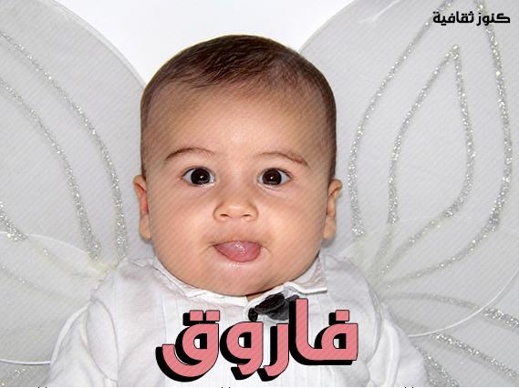 معنى اسم فاروق وشخصيته