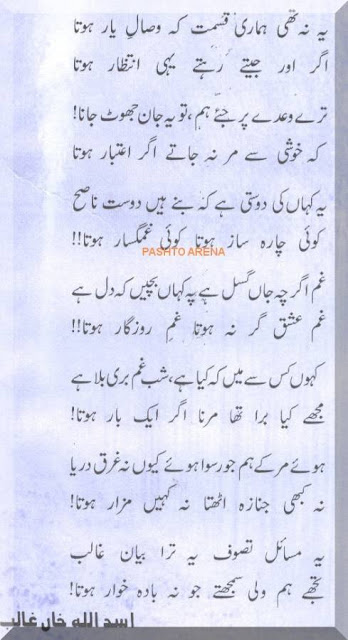 Best Shayari For Love
