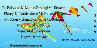 Uttarayan sms, Makar Sankranti sms