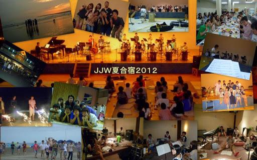 JJW夏合宿2012