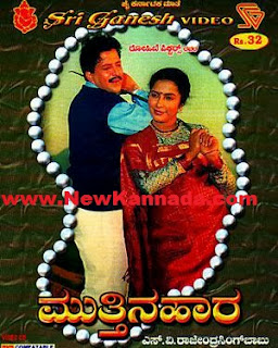 Mutthina Haara (1990) Kannada Movie Mp3 Songs Download