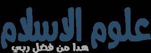علوم الاسلام