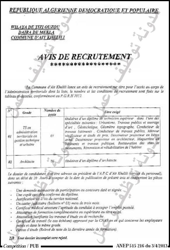 اعلان مسابقة توظيف ببلدية آيت خليلي بدائرة مكاي ولاية تيزي وزو أفريل 2013 02