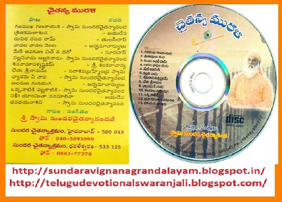 swami vivekananda books in telugu pdf free download