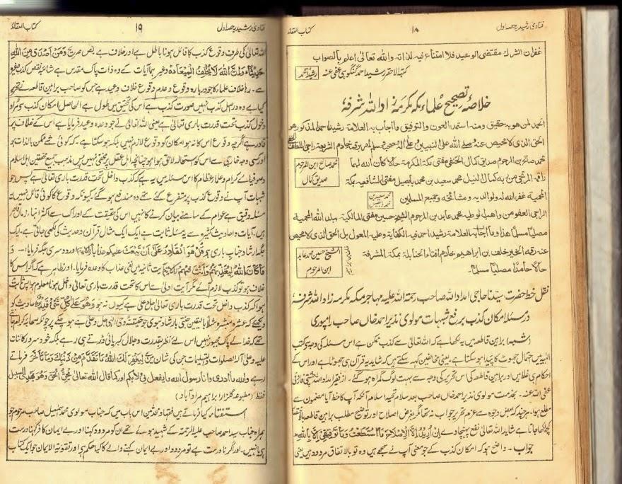 Fataawa Rasheediyah Page 18-19