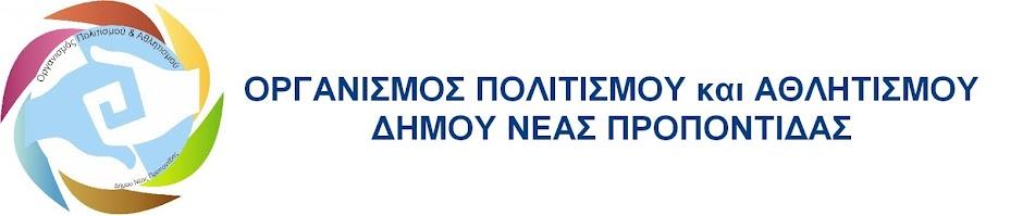 Ο.Π.Α. ΔΗΜΟΥ Ν. ΠΡΟΠΟΝΤΙΔΑΣ