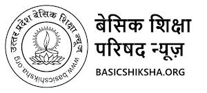 Basic Shiksha News Uttar Pradesh, बेसिक शिक्षा न्यूज़, शिक्षा विभाग, शिक्षामित्र, बीटीसी