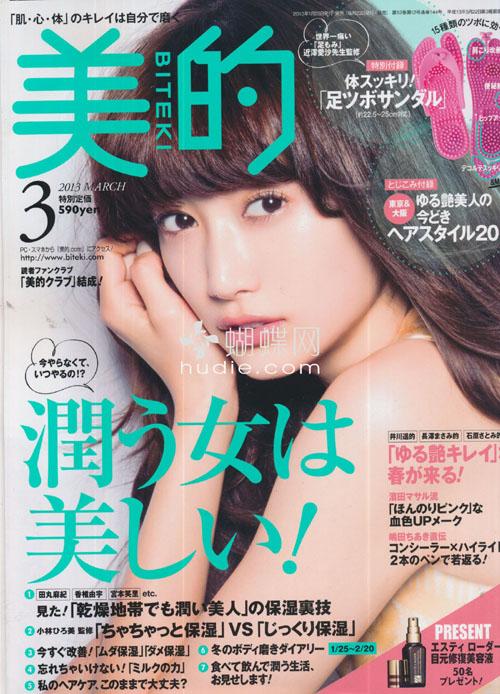Biteki (美的) March 2013  Youn-a ヨンア jmagazine scans
