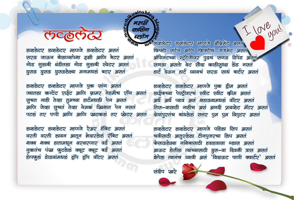 How to write love letter to girlfriend in hindi