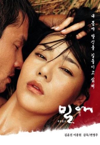 Ardor (2002) | รักแสร้ง แรงเสน่หา | 밀애 - ดูหนังออนไลน์ คมชัดแบบ HD