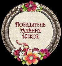 """Победа с """"Черной фуксией""""!"""