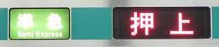 東京メトロ半蔵門線 田園都市線 準急 押上行き2 5000系