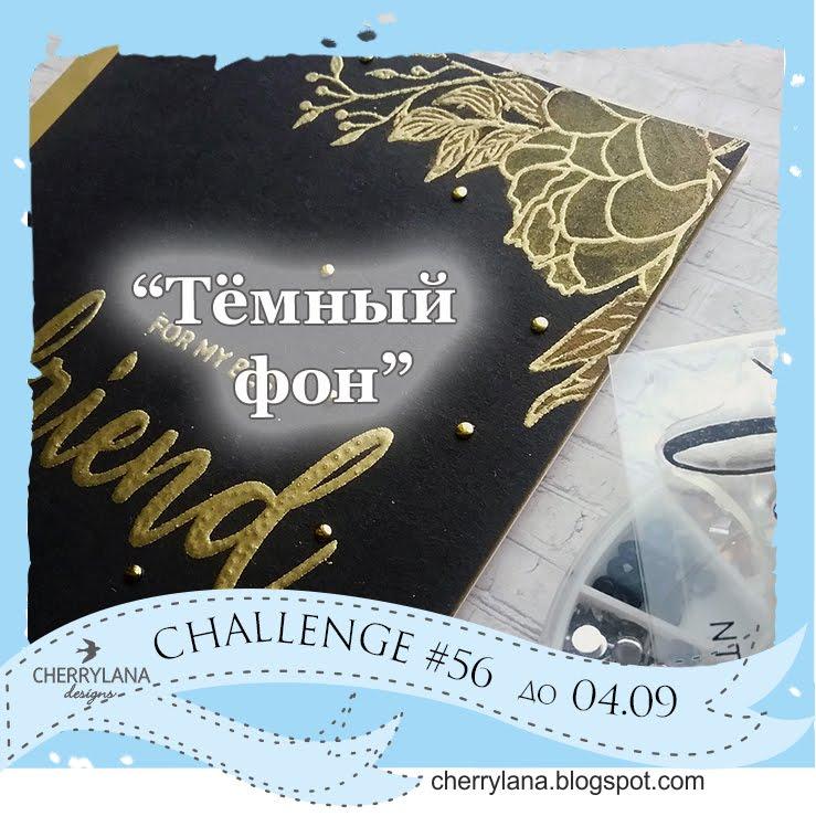 Challenge 56 - тёмный фон