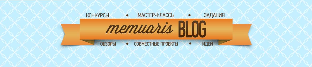 Мемуарис блог