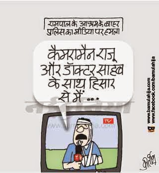Media cartoon, news channel cartoon, rampal cartoon, police cartoon, cartoons on politics, indian political cartoon