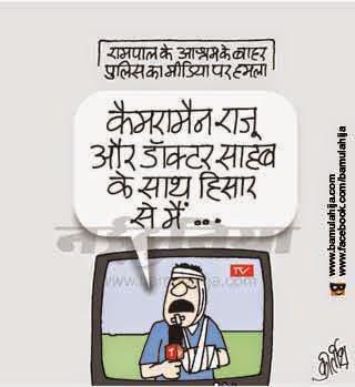 Media cartoon, news channel cartoon, rampal cartoon, police cartoon, cartoons on politics, indian political cartoon