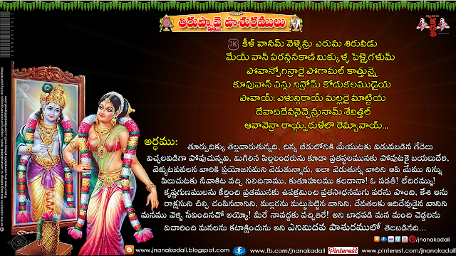 Dhanurmasam Greetings for Facebook Status, Goddess Dhanurmasam Stuti , Dhanurmasam Aarti, Dhanurmasam Bhajans Dhanurmasam Songs Dhanurmasam Shayari, Dhanurmasam Wishes, Dhanurmasam Sayings, Dhanurmasam Slogans, Facebook Timeline Cover, Tiruppavai  Vrata Vidhanam , Dhanurmasam HD Wallpaper, Subh Dhanurmasam Greeting Cards.