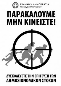 Μην κινείστε